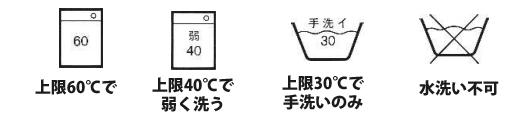 洗い方(水洗い)の記号